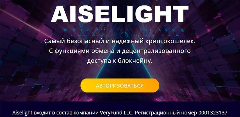 Aiselight.com